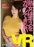 【VR】熟女はキスをガマンできない 潮見百合子 ダウンロード