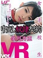【VR】女子校生中出し奴隷契約 栄川乃亜 ダウンロード