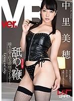【VR】舐めと鞭 中里美穂 ダウンロード