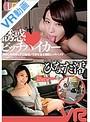【VR】誘惑ビッチハイカー ひなた澪(2wpvr00112)