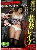 【VR】緊急停止! 密室エレベーター若妻レイプ ひなた澪