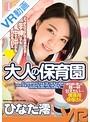 【VR】大人の保育園 ひなた澪(2wpvr00116)