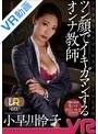 【VR】ツン顔でイキガマンするオンナ教師 小早川怜子(2wpvr00140)