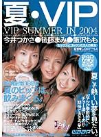夏・VIP ダウンロード