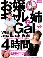 S+CONTENTS 4時間 お嬢ギャルとお姉Gal SP ダウンロード