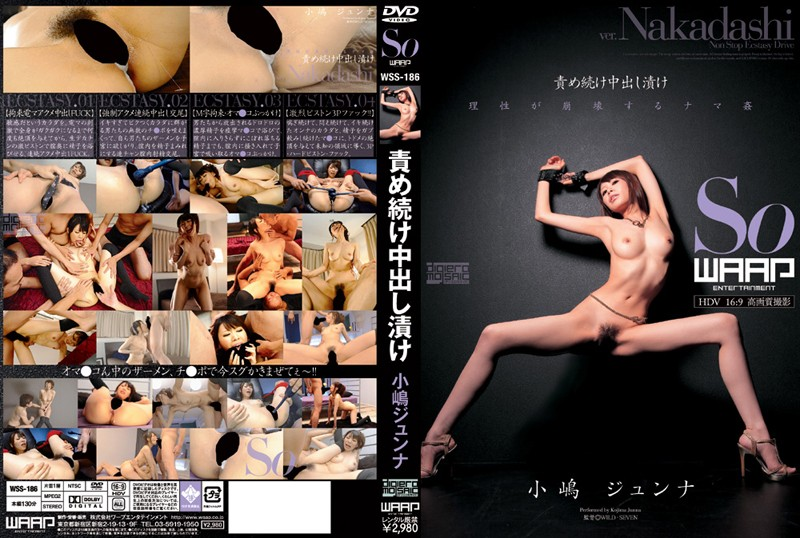 (2wss00186)[WSS-186] 責め続け中出し漬け 小嶋ジュンナ ダウンロード