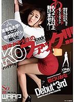 某有名大学でミスコン準グランプリに輝いた現役女子大生のKO(ノックアウト)ファック!!! 橋口りおな ダウンロード