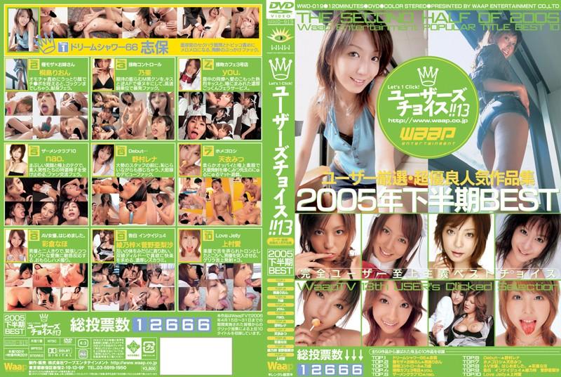 WWD-019 User's Choice!! 13