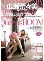 汁呑み熟女◆粘着スイートルーム 広瀬奈々美 ダウンロード