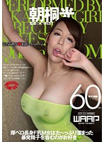 汁呑み熟女◆粘着スイートルーム 朝桐光 ダウンロード
