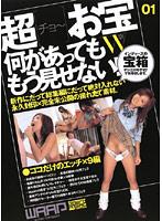 超[チョ〜]お宝 VOL.01 ダウンロード
