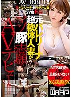 元バレリーナ超軟体人妻がマゾ豚志願でAVデビュー!! ダウンロード