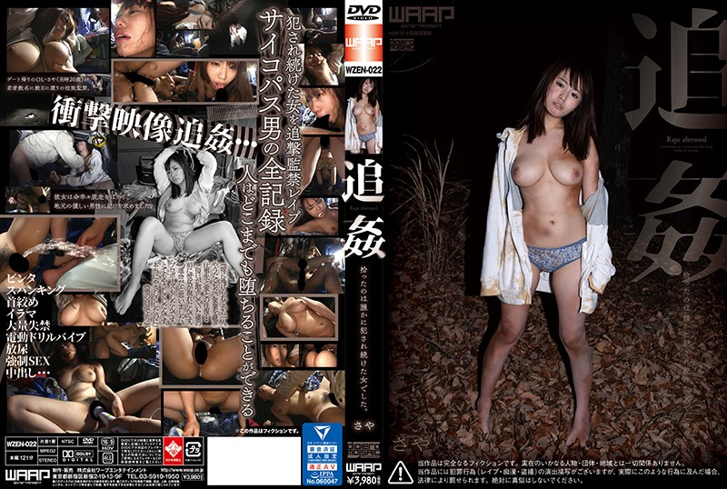 WZEN-022 Follow-up Rape Saya