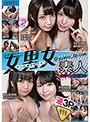 公式サイト 女男女@gyaku_3p.com 2 やっぱ逆3Pだな!