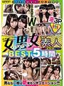 公式サイト 女男女@gyaku_3p.comやっぱ逆3Pだな!BEST5時間 素人女子20名出演中(2wzen00038)
