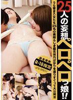 25人の妄想ペロペロっ娘!! ダウンロード