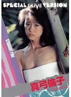 Legend Gold 〜伝説のスーパーアイドル完全復刻版〜 STRAIGHT FIRE 真弓倫子
