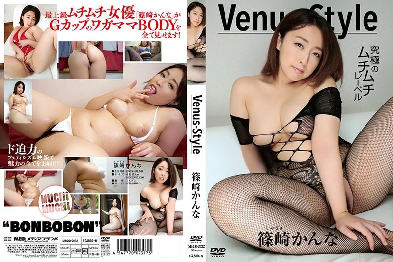 Venus Style 篠崎かんな