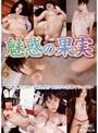 魅惑の果実 〜F、G、H、Iカップ 爆乳美少女たちの赤裸々ショット!〜