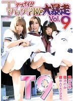 アブナイ!!Tバック学園の大暴走 Vol.9 ダウンロード