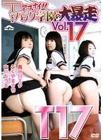 アブナイ!!Tバック学園の大暴走 Vol.17 ダウンロード