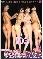 アブナイ!!Tバック短大の大暴走 Vol.3