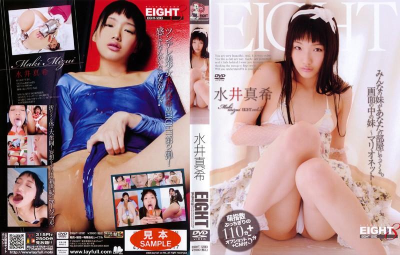 EIGHT vol.2 水井真希