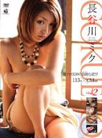 GOKUERO vol.2 長谷川ミク ダウンロード