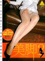 完全なるパーツフェチの世界「美脚」 2 ダウンロード