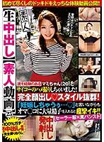 【素人動画】【生中出し】 25読モ経験のあるマミちゃん(20)とサイコーの...