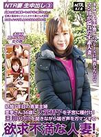 【NTR妻】【生中出し】 3結婚7年目の専業主婦美里さん36歳に大量精子を子宮に種付け!旦那の声を聞きながら喘ぎ声をガマンする欲求不満な人妻! ダウンロード