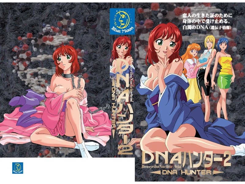 DNAハンター2