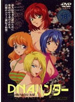 DNAハンター