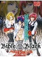 バイブルブラック外伝1 黒の刻印