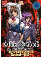 新BibleBlack 第一章 Revival〜復活〜