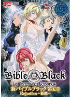 新BibleBlack 第五章 Rejection〜拒絶〜