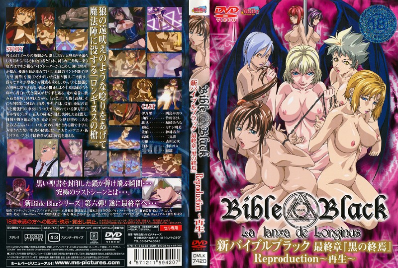 新BibleBlack 最終章『黒の終焉』 Reproduction~再生~ パッケージ写真