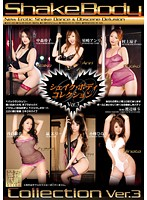 Shake Body Collection Ver.3 ダウンロード