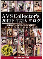 AVSCollector's2012下半期カタログ ダウンロード