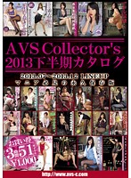 AVSCollector's2013下半期カタログ ダウンロード