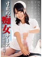 寸止め痴女ナース 〜射精管理病棟〜 ダウンロード