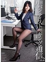 月刊 パンティストッキング通信 vol.2 ダウンロード