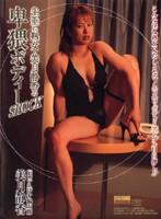 生垂れ熟女・美月静香の卑猥ボディーSHOCK ダウンロード
