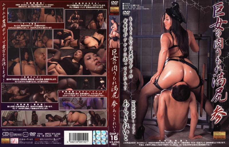 (33dapj16)[DAPJ-016] 巨女の肉うもれ満尻 参 あらきれいこ ダウンロード