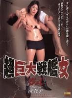 超巨大戦艦女 零式 南悦子 ダウンロード