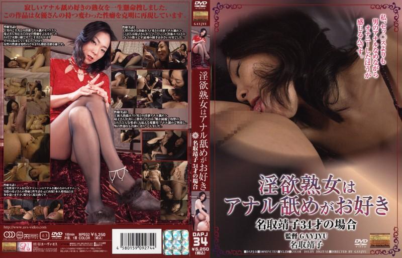 淫欲熟女はアナル舐めがお好き 名取靖子34才の場合