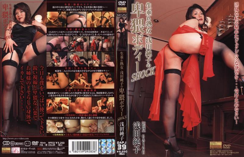 (33dapj39)[DAPJ-039] 生垂れ熟女・浅田純子の卑猥ボディーSHOCK ダウンロード