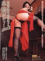 生垂れ熟女・浅田純子の卑猥ボディーSHOCK ダウンロード
