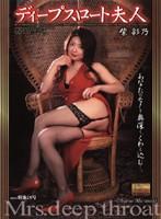 ディープスロート夫人 紫彩乃 ダウンロード