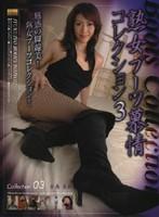 熟女ブーツ慕情 コレクション3 白鳥美鈴 ダウンロード